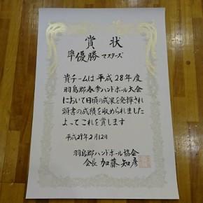 マスターズ大会(羽島) 2月12日