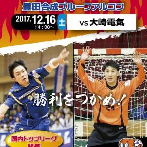 日本ハンドボールリーグ(豊田合成ブルーファルコン×大崎電気) 2017.12.16(土)