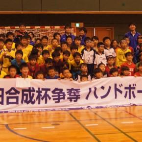 第5回 豊田合成杯 小学生ハンドボール大会(11月5日)