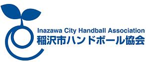 稲沢市ハンドボール協会